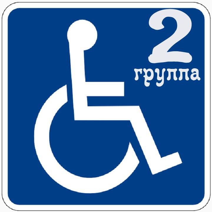 Определение 2 группы инвалидности (2 фото)
