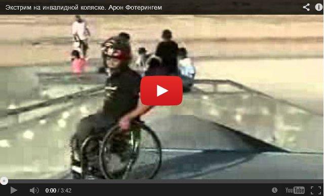 Экстрим на инвалидной коляске