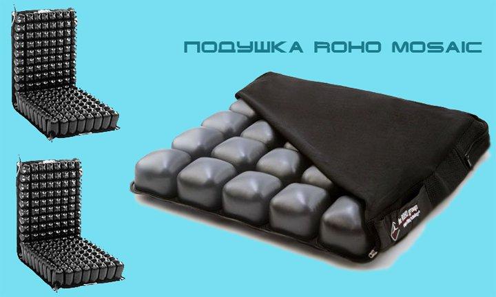 Противопролежневая подушка Roho Mosaic (2 фото+видео)