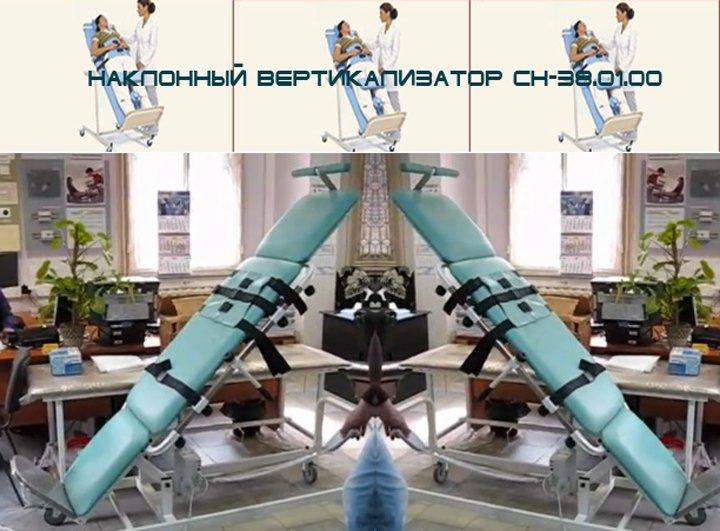 Наклонный вертикализатор СН-38.01.00 (2 фото+видео)
