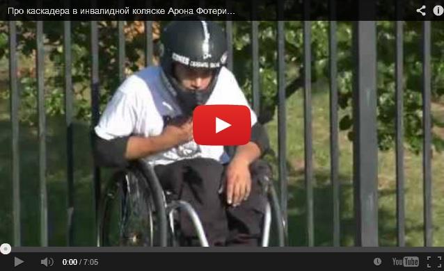 Экстрим на инвалидных колясках (видео)