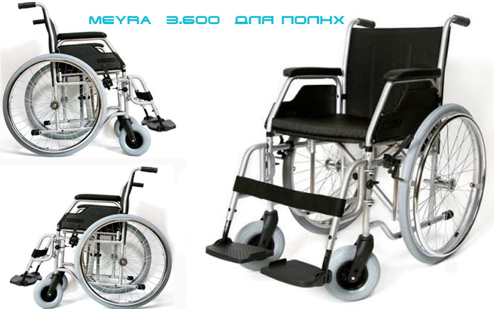 Коляска Meyra модель 3.600 серия для полных (3 фото)