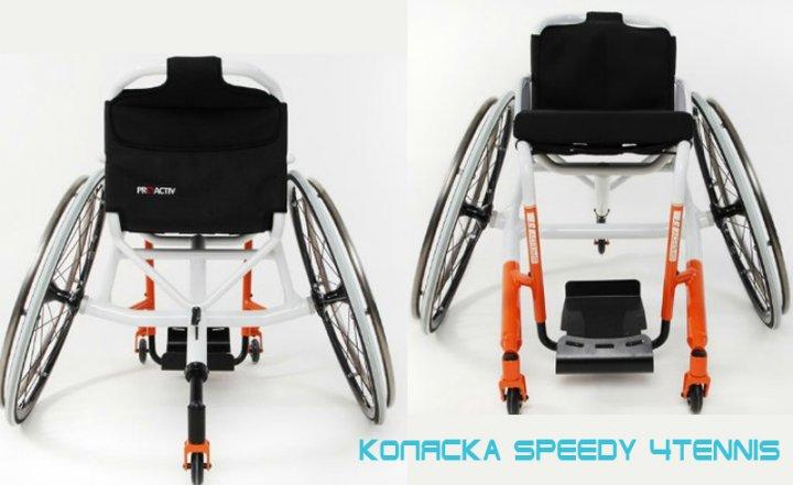 Инвалидная коляска для тенниса SPEEDY 4tennis