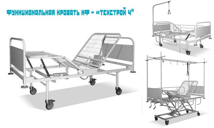 Функциональная кровать КФ - «Техстрой 4