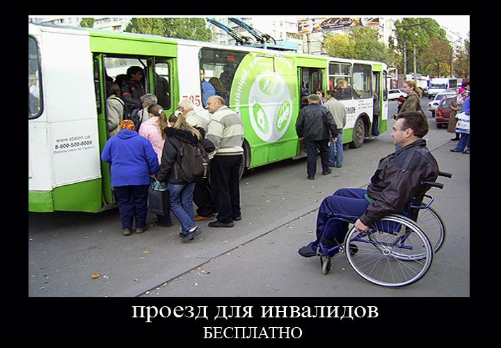 Общественный транспорт для инвалидов