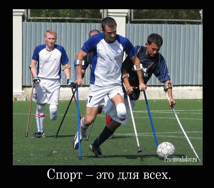 Спорт – это для всех.