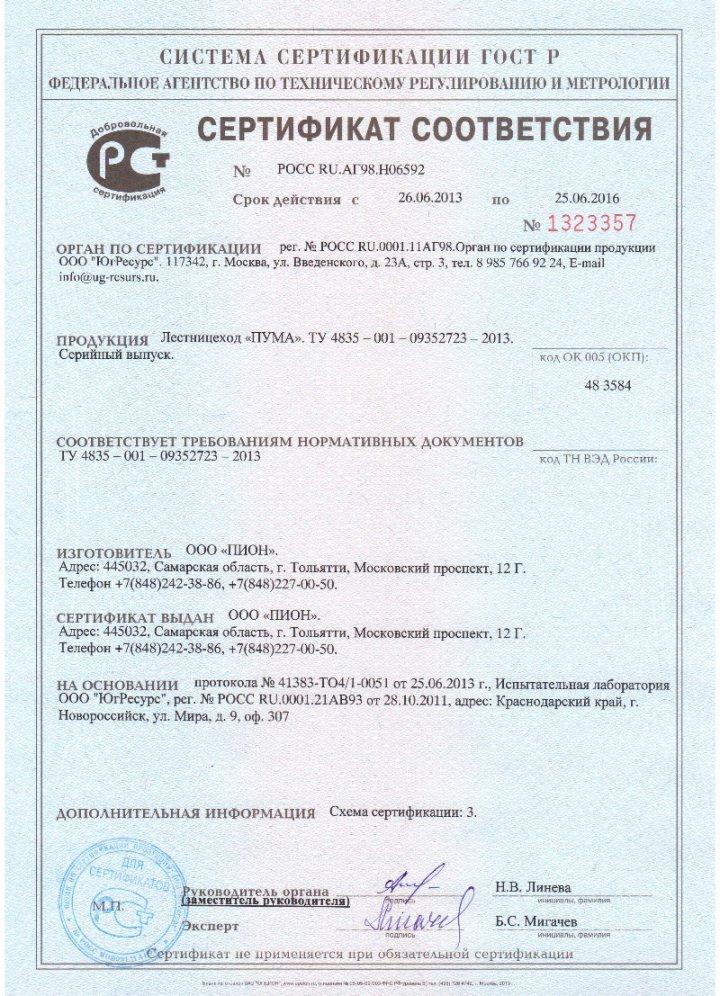 Лестничный подъемник Пума УНИ 130 сертификат