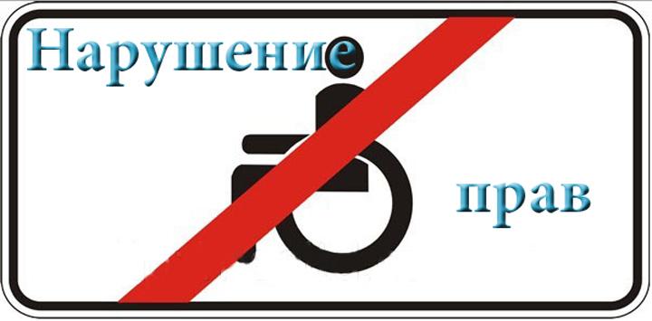 Нарушение прав инвалидов в интернате Екатеринбурга