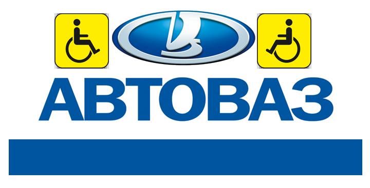 Возможен новый автомобиль от «АвтоВАЗ» для инвалидов