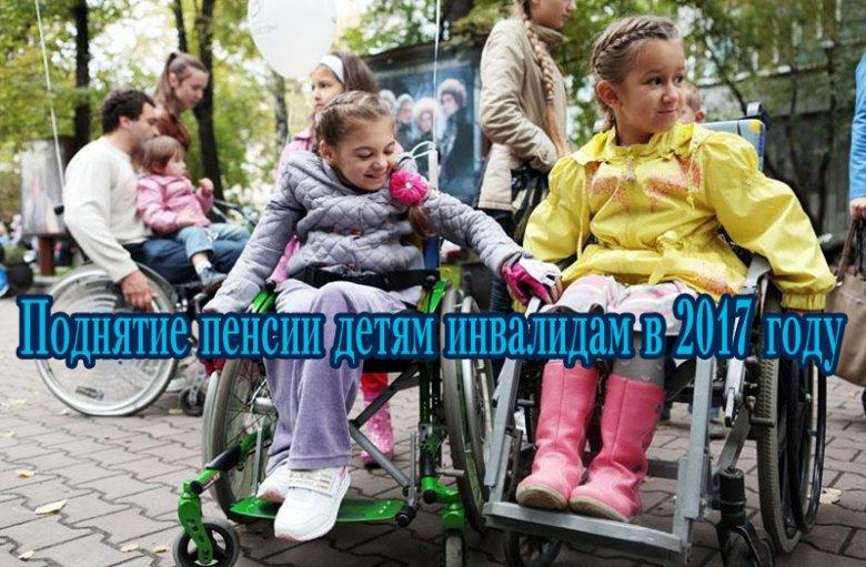 Поднятие пенсии детям инвалидам в 2017 году