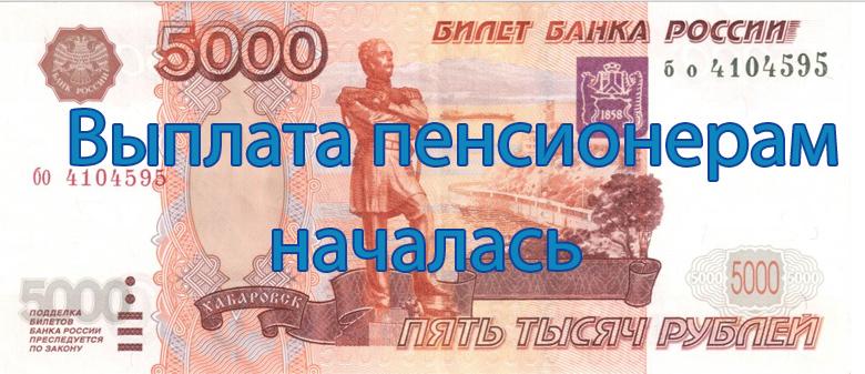 Пришла выплата пенсионерам 5000 рублей от государства