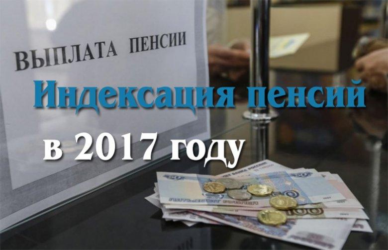 Индексация пенсий в 2017 году