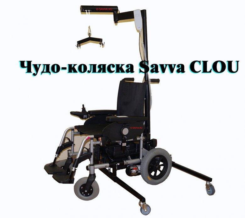 Чудо-коляска Savva CLOU