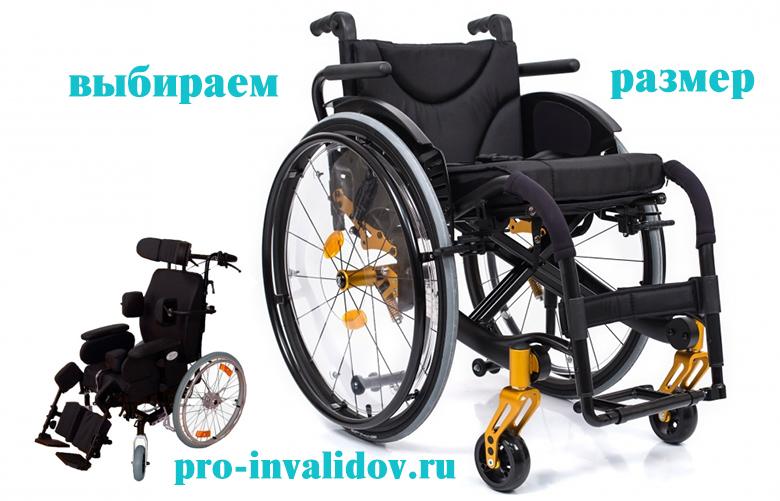 Размеры инвалидной коляски, выбираем ширину сиденья, ГОСТ, функции колясок